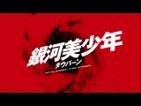 Звездный гонщик: Блистательный Такуто - 11 серия [Ancord]
